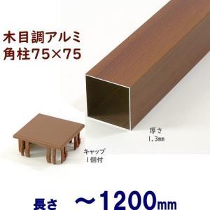 DIYに最適!木目調アルミ75角柱キャップ1個付 75×75×L1200 t=1.3mm チーク ispage