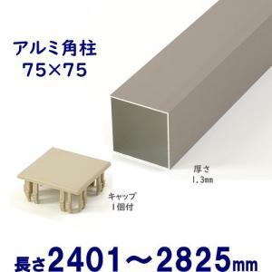 DIYに最適!シンプルなアルミ75角柱キャップ1個付 75×75×L2825 t=1.3mm シルバー ispage