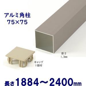 DIYに最適!シンプルなアルミ75角柱キャップ1個付 75×75×L2400 t=1.3mm シルバー ispage