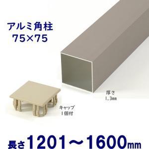 DIYに最適!シンプルなアルミ75角柱キャップ1個付 75×75×L1600 t=1.3mm シルバー ispage
