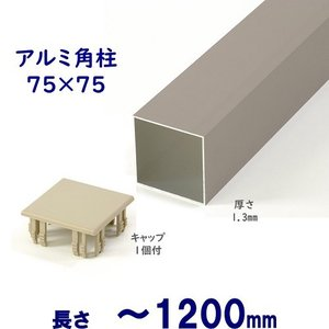 DIYに最適!シンプルなアルミ75角柱キャップ1個付 75×75×L1200 t=1.3mm シルバー ispage