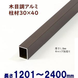 [商品名]プランパーツ(PlanParts):30×40柱材 [サイズ]30mm(縦)×40mm(横...