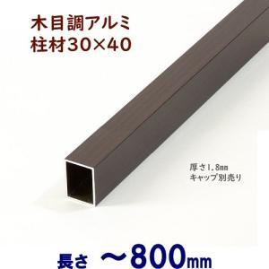 DIYに最適!木目調アルミ柱材 30×40×L800 t=1.8mmダーク|ispage