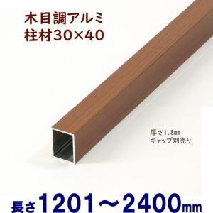 DIYに最適!木目調アルミ柱材 30×40×L2400 t=1.8mm チーク|ispage
