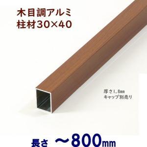 DIYに最適!木目調アルミ柱材 30×40×L800 t=1.8mm チーク|ispage