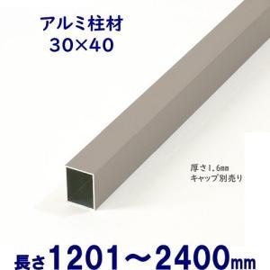 DIYに最適!シンプルなアルミ柱材 30×40×L2400 t=1.6mm シルバー|ispage