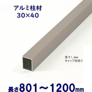 DIYに最適!シンプルなアルミ柱材 30×40×L1200 t=1.6mm シルバー|ispage