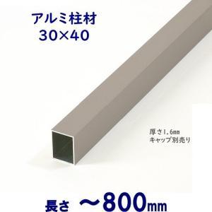 DIYに最適!シンプルなアルミ柱材 30×40×L800 t=1.6mmシルバー|ispage