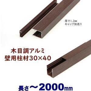 DIYに最適!木目調アルミ柱材(壁用)30×40×L2000 t=1.8mm ダーク|ispage