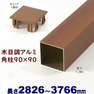 DIYに最適!木目調アルミ90角柱キャップ1個付 90×90×L3766 t=1.3mm チーク|ispage