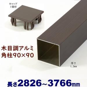 DIYに最適!木目調アルミ90角柱キャップ1個付 90×90×L3766 t=1.3mm ダーク|ispage