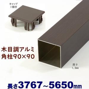 DIYに最適!木目調アルミ90角柱キャップ1個付 90×90×L5650 t=1.3mm ダーク|ispage