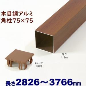DIYに最適!木目調アルミ75角柱キャップ1個付 75×75×L3766 t=1.3mm チーク ispage