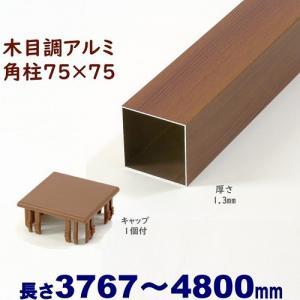 DIYに最適!木目調アルミ75角柱キャップ1個付 75×75×L4800 t=1.3mm チーク ispage