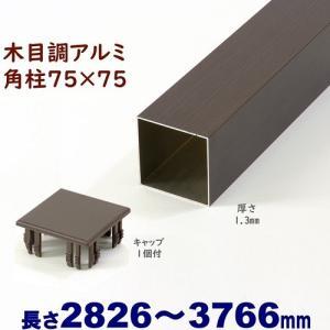 DIYに最適!木目調アルミ75角柱キャップ1個付 75×75×L3766 t=1.3mm ダーク ispage