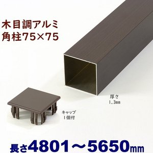 DIYに最適!木目調アルミ75角柱キャップ1個付 75×75×L5650 t=1.3mm ダーク ispage