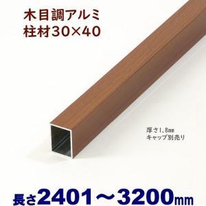 DIYに最適!木目調アルミ柱材 30×40×L3200 t=1.8mm チーク|ispage