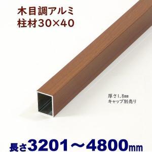 DIYに最適!木目調アルミ柱材 30×40×L4800 t=1.8mm チーク|ispage
