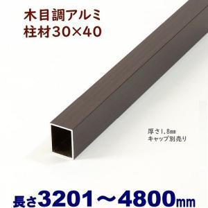 DIYに最適!木目調アルミ柱材 30×40×L4800 t=1.8mm ダーク|ispage
