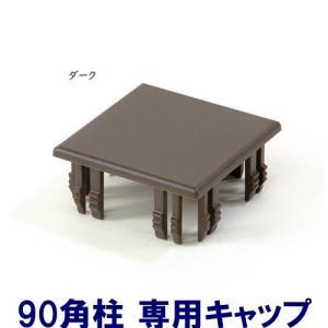 90角柱キャップ ダーク|ispage