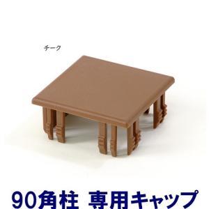90角柱キャップ チーク|ispage