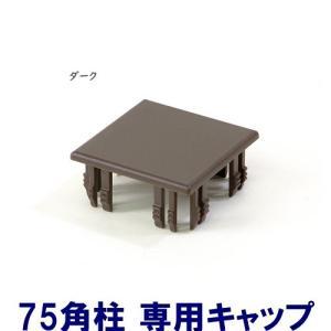 75角柱キャップ ダーク|ispage
