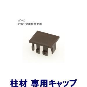 柱材キャップ ダーク|ispage
