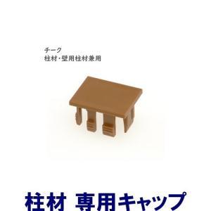 柱材キャップ チーク|ispage