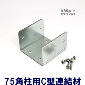 連結材C型 75角柱用|ispage