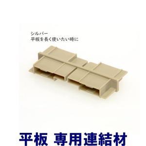 DIYに最適!平板の延長用 連結材 100×15平板用 1個 シルバー|ispage