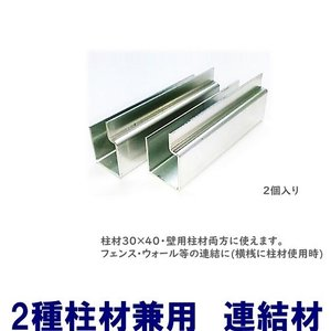 DIYに最適!柱材の延長用 連結材 30×40 2個入|ispage