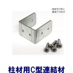 連結材C型 30×40 柱材用|ispage