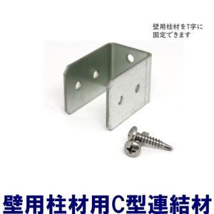 連結材C型 30×40 柱材(壁用)用|ispage