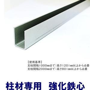 鉄心 30×40 柱材用|ispage