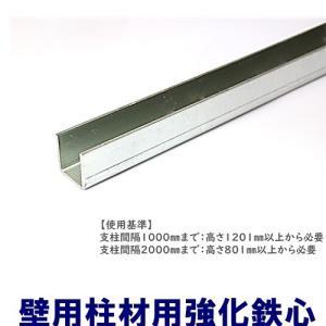 鉄心 30×40 柱材(壁用)用|ispage