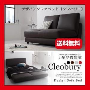 デザインソファベッド【Cleobury】クレバリー W120|ispecial