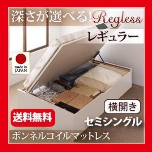 国産ガス圧式跳ね上げ収納ベッド Regless リグレス ボンネルコイルマットレス付き 横開き セミシングル 深さレギュラー 【送料無料】|ispecial
