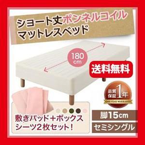 新・ショート丈ボンネルコイルマットレスベッド 脚15cm セミシングル 【送料無料】|ispecial