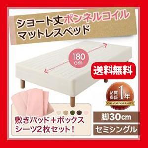 新・ショート丈ボンネルコイルマットレスベッド 脚30cm セミシングル 【送料無料】|ispecial