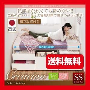 組立設置 日本製_ヘッドレス大容量コンパクトチェストベッド【Creacion】クリージョン【フレームのみ】セミシングル|ispecial
