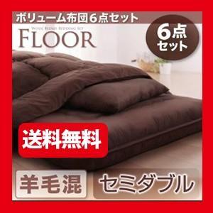 ボリューム布団6点セット【FLOOR 】フロア 羊毛混タイプ セミダブル|ispecial