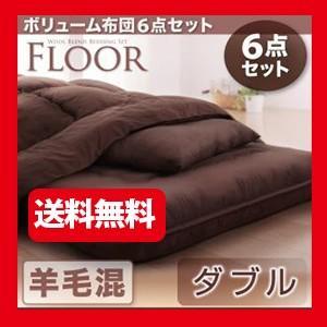 ボリューム布団6点セット【FLOOR 】フロア 羊毛混タイプ ダブル|ispecial