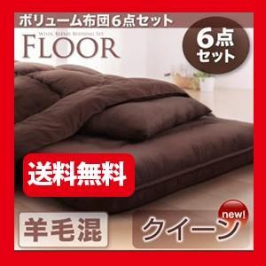 ボリューム布団6点セット【FLOOR 】フロア 羊毛混タイプ クイーン|ispecial