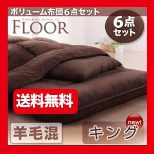 ボリューム布団6点セット【FLOOR 】フロア 羊毛混タイプ キング|ispecial