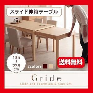 スライド伸縮テーブルダイニング【Gride】グライド テーブル 【送料無料】|ispecial