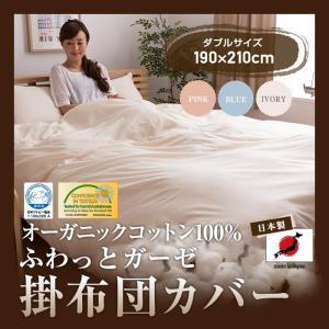 日本製 オーガニックコットン100% ふわっとガーゼ掛布団カバー(ダブルサイズ)(本体価格5,980円)|ispecial