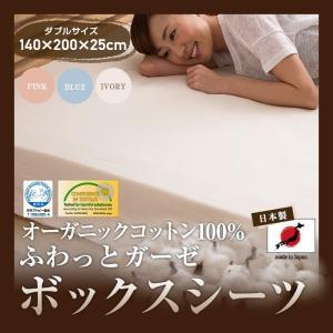 日本製 オーガニックコットン100% ふわっとガーゼボックスシーツ(ダブルサイズ)(本体価格6,980円)|ispecial
