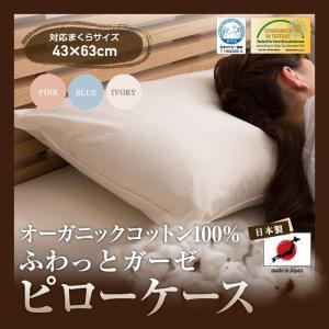 日本製 オーガニックコットン100% ふわっとガーゼ ピローケース(本体価格1,400円)|ispecial