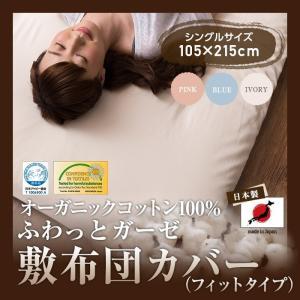 日本製 オーガニックコットン100% ふわっとガーゼ敷布団カバー/フィットタイプ(シングルサイズ)(本体価格4,980円) ispecial