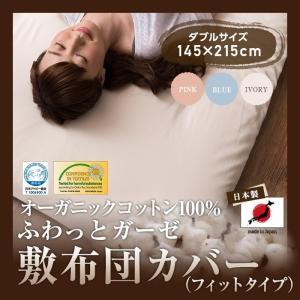 日本製 オーガニックコットン100% ふわっとガーゼ敷布団カバー/フィットタイプ(ダブルサイズ)(本体価格5,980円) ispecial